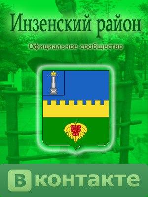 Инзенский район ВКонтакте